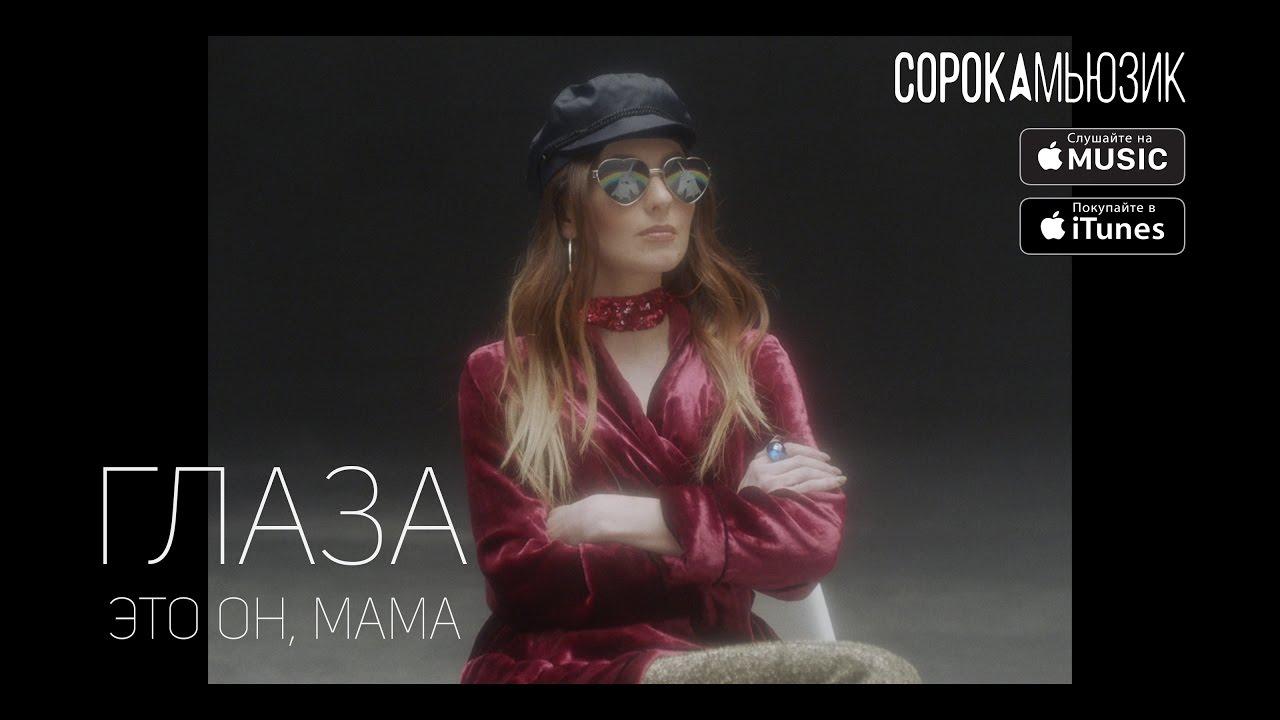 Глаза - Это он, мама! (премьера клипа, 2016)