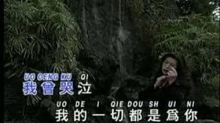 Wo wei ni chi mi ( Lin cu sien )