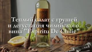 Тёплый салат с грушей и дегустация чилийского вина