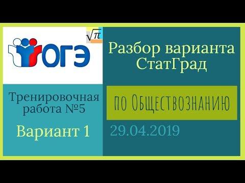 Разбор варианта ОГЭ по Обществознанию Статград от 29 апреля 2019