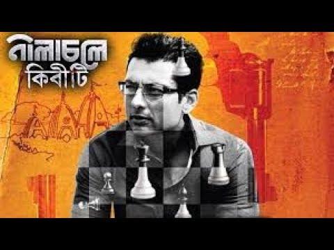 Nilachaley Kiriti 2018 Bengali Movie   1CD...
