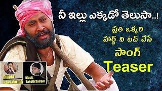Nee Illu Ekkado Telusaa Official Song teaser   Saketh Sairam  Ravi Varma  Rajiv Erram  Double Mirror