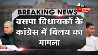 BSP MLAs के कांग्रेस में विलय मामले में High Court ने विधानसभा अध्यक्ष को नोटिस जारी कर मांगा जवाब