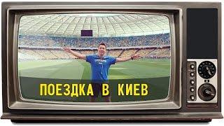 Поездка в Киев на соревнования. Первый Влог 2011 | AtletikTV