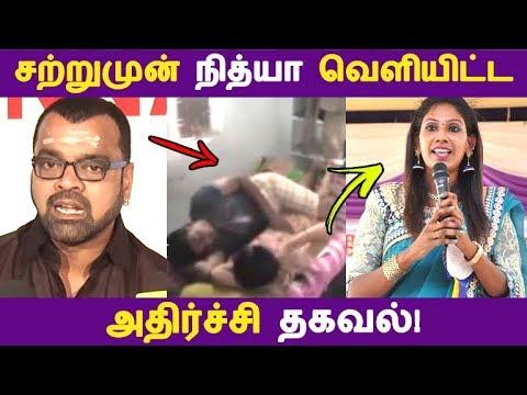 சற்றுமுன் நித்யா வெளியிட்ட அதிர்ச்சி தகவல்! | Tamil Cinema | Kollywood News | Cinema Seithigal