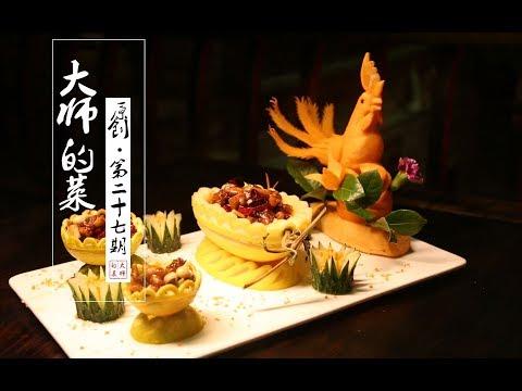 【大师的菜·宫保鸡丁】国宴上最受欢迎的川菜宫保鸡丁,怎么做好吃?大师为你揭秘窍门!