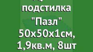 Мягкая модульная подстилка Пазл 50х50х1см, 1,9кв.м, 8шт (Intex) обзор 29081
