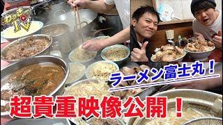 【大食い】ラーメン富士丸の厨房に潜入し、調理映像を公開!国産ブタメンを完食する! thumbnail
