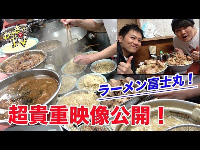 【大食い】ラーメン富士丸の厨房に潜入し、調理映像を公開!国産ブタメンを完食する!
