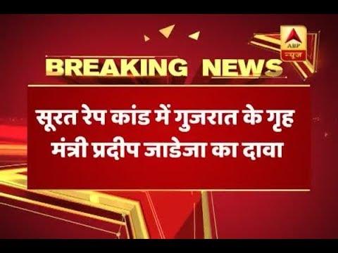 Surat Rape Case: Girl does not hail from Gujarat, says Pradeep Singh Jadeja