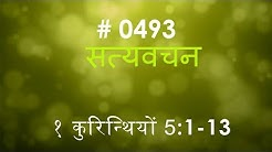 १ कुरिन्थिंयों (#0493)1 Corinthians 5: 1-13 Hindi Bible Study  Satya Vachan