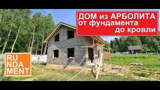Дом из арболита. Строительство от фундамента до кровли обзор 2020