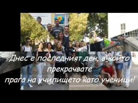 Поздрав за абитуриентите от Милена Тодорова