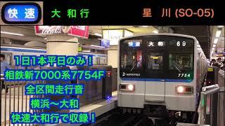 [平日1日1本のみ!]相鉄新7000系7754F 全区間走行音 快速大和行 横浜〜大和