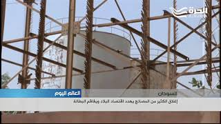 إغلاق المصانع يهدد اقتصاد السودان ويفاقم البطالة
