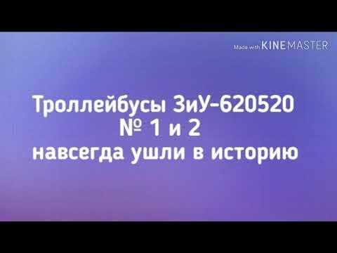Троллейбусы ЗиУ-620520, № 1 и 2 в Омске, навсегда ушли в историю...