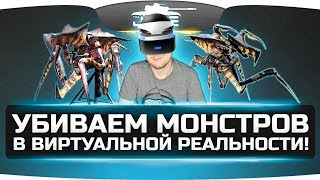 Убиваем Монстров в Виртуальной Реальности! ● FARPOINT
