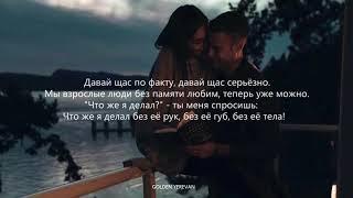 Егор Крид  - Засыпай (ft. Мот) (Lyrics)