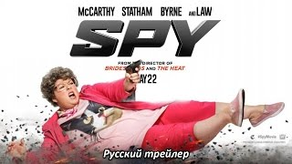 Шпион (2015) | Русский Трейлер 3