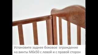 Сборка кроватки Наша мама Джулия колёса - качалка