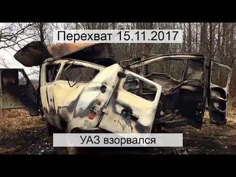 Перехват 15.11.2017 УАЗ взорвался