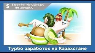 заработок без вложений для новичков.  заработок без вложений в казахстане