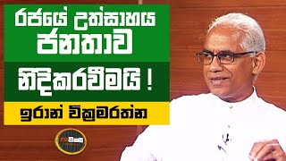 Pathikada|2020/10/05 | Asoka Dias interviews, Mr. Eran Wickramaratne, MP Thumbnail