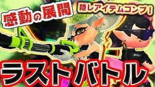 【スプラトゥーン2】衝撃のラスボス戦!ヒーローモード収集要素コンプリートクリア! thumbnail