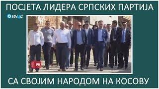 ИН4С: Посјета лидера српских партија из Црне Горе Србима на Косову и Метохији.