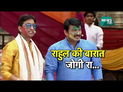 मनोज तिवारी Vs कुमार विश्वास, ऐसे चले राजनीति के तीर | News Tak | Big Story