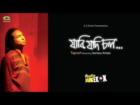Jabi Jodi Chol | Solo Mixed Album | Ft Taposh , Rubaba Dowla Matin , Srabosti Dutta Tinni , Sintheya