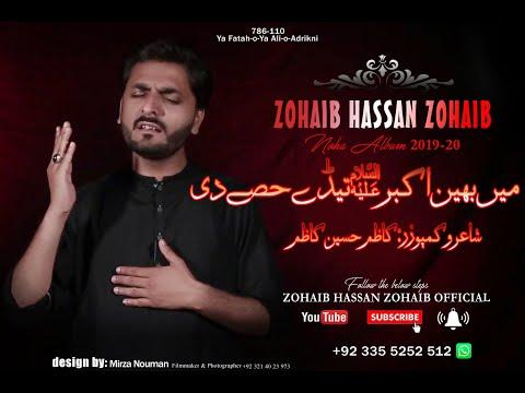 noha-main-bhen-akbar-a.s-teday-hisay-di-by- -noha-khuwan-zohaib-hassan- -muharram-2020-1441-h- 