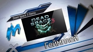 ▶ Dead Space 3 - Демо-версия!
