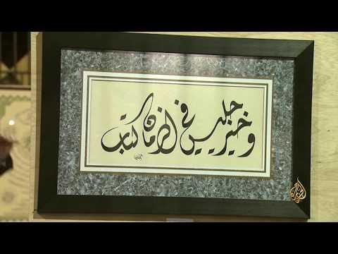 هذا الصباح- العقبة تحتضن المهرجان الأول للفنون الإسلامية  - 10:23-2018 / 2 / 23