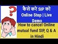 How to cancel Online mutual fund SIP, Q & A in Hindi