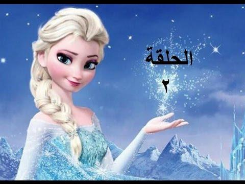 كرتون السا وانا كامل بالعربي الجزء الاول