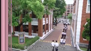 2012 長榮中學 學校簡介