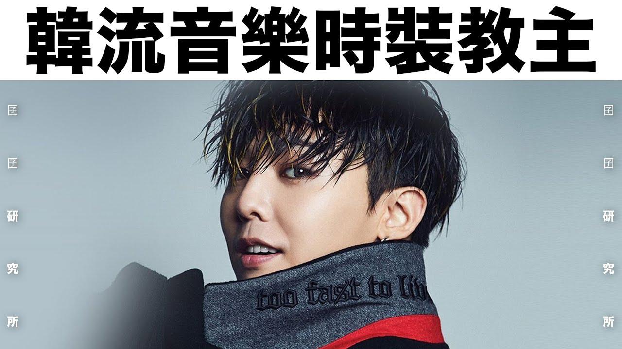【囝囝研究所 EP36】權志龍 G-Dragon|BIGBANG|韓國國民男團