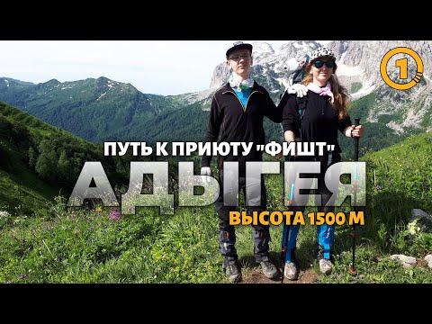 """Серия 1: Адыгея   Путь к приюту """"Фишт""""   Как мы на Оштен ходили"""