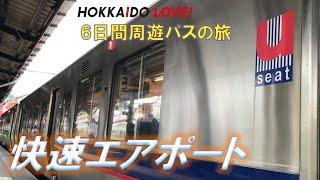 (8)快速エアポートのuシートに課金【HOKKAIDO LOVE!6日間周遊パスの旅】