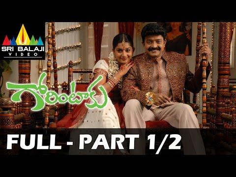 Gorintaku Telugu Full Movie Part 1/2 | Rajasekhar, Aarti Agarwal | Sri Balaji Video