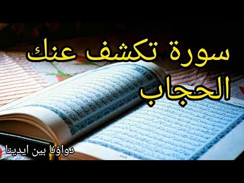 Mp3 تحميل سبحان الله سوره 2