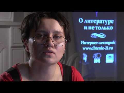 """Лекция """"Современная русская проза"""". Лектор Лесковская Александра"""
