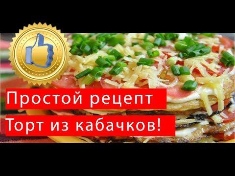 вкусные рецепты из кабачков с пошаговым фото