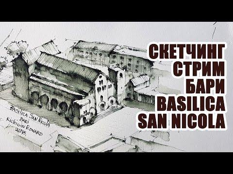 Архитектурный  Скетчинг, Стрим Из Италии, Рисую Бари, Basilica di San Nicola - Vol2