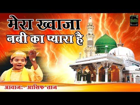 Hindi Islamic Video | Mera Khwaja Nabi Ka Pyara Hai | Ye Chishtiya Rang ( Asif Taj ) Bismillah