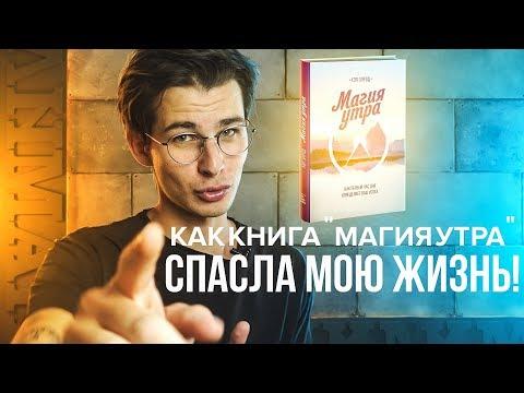 видео: Книга «Магия Утра» Хэл Элрод | Инсайты