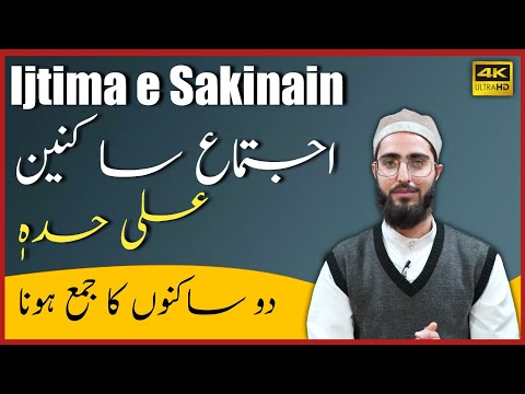 Ijtima e Sakinain