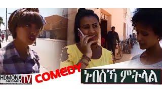 HDMONA - ንነብስኻ ምትላል ብ ዓ/ረዛቅ ዓብደላ Nnebska Mtlal by A/Rezak Abdela - New Eritrean Comedy 2018