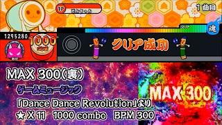 【創作譜面/★11+】MAX 300(裏)【配布あり/TJAPlayer2 for PC】